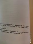 Р. Верлих, С. Андоленко Нагрудные знаки Императорской России. СПб, 1994 г., фото №8