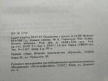 Пряности Г.М.Рыбак А.Р.Романенко О.А. Кораблева, фото №5