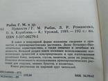 Пряности Г.М.Рыбак А.Р.Романенко О.А. Кораблева, фото №7