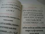Каталог ручных шрифтов и наборных украшений- для издателей, фото №4