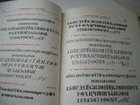 Каталог ручных шрифтов и наборных украшений- для издателей, фото №8