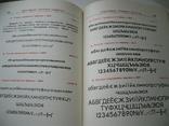 Каталог ручных шрифтов и наборных украшений- для издателей, фото №12