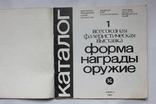 """Каталог  """"Форма, Награды, Оружие"""". Донецк. 1989 г., фото №3"""