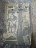 Памятные книжные даты 1985., фото №2