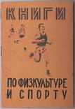 26.33 - Книги по физкультуре и спорту.1955 г. Москва, фото №2