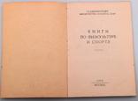 26.33 - Книги по физкультуре и спорту.1955 г. Москва, фото №3