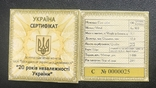 100 гривень 2011 року. 20 років Незалежності України. Золото 31,1 грам. № 0000025, фото №3