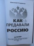 """""""Как предавали Россию"""" Н.Стариков 2012 год, фото №3"""