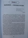 """""""Как предавали Россию"""" Н.Стариков 2012 год, фото №10"""