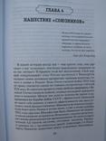 """""""Как предавали Россию"""" Н.Стариков 2012 год, фото №11"""