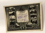Лист с дома отдыха вцспс Пуща-водица, фото №2