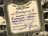 Лист с дома отдыха вцспс Пуща-водица, фото №3