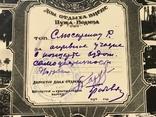 Лист с дома отдыха вцспс Пуща-водица, фото №4