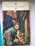 В.Г. Короленко Повести и рассказы, фото №5