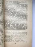 В.Г. Короленко Повести и рассказы, фото №8
