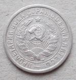 15 коп. 1932 г. - 2, фото №3