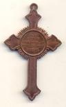 Копія Наперсный крест «В память войны 1853—1856», фото №3