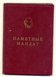 26 сьезд КПСС ПАМЯТНЫЙ МАНДАТ Николаев, фото №2
