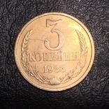 3 копейки 1983г.СССР.шт 3.3, фото №2
