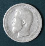 50 копеек 1899(ФЗ), фото №2