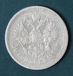 50 копеек 1899(ФЗ), фото №3