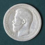 50 копеек 1897(*), фото №2