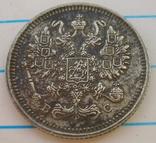 10 копеек 1917 г.,копия №2, фото №3