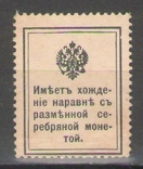 Деньги-марки, 10 копеек 1915-1917, Николай 2, UNC, фото №3