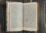 1635 Тит Ливий - История от основания города, фото №5