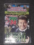 Аудиокассета - Михайло Поплавський, фото №2