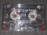 Аудиокассета - Михайло Поплавський, фото №6