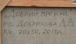 """Картина """"Хороший урожай"""" 2011 г. Художник Добрякова Д.В., фото №9"""