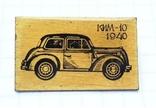 Авто автомобиль машина значок серия, фото №2