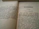 """1907 год,Книжка для молодых хозяек """"112 обедов"""", фото №4"""
