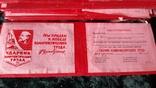 Удостоверение( Ударника)(Чыстые) 32 шт., фото №3