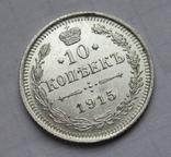 10 копеек 1915 г., фото №2