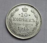 10 копеек 1915 г., фото №3