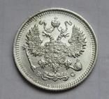 10 копеек 1915 г., фото №5