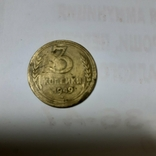 3 копейки 1949, возможно редкая., фото №4