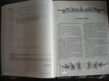 Современная энциклопедия народной медицины А.Ф.Конев 1999г., фото №5