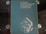 Краткая энциклопедия домашнего хозяйства 1987г., фото №2