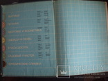 Краткая энциклопедия домашнего хозяйства 1987г., фото №3