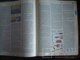 Краткая энциклопедия домашнего хозяйства 1987г., фото №8