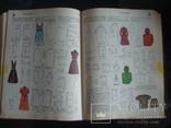 Краткая энциклопедия домашнего хозяйства 1987г., фото №10