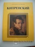 Орест Кипренский-альбом 26х20 см,58 стр., фото №2