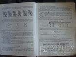 Самоучитель игры на плектргитаре (электрогитаре), фото №6