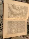 Избранные Сказки 1000 и 1 ночь 1936г, фото №8
