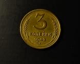 3 копейки 1943, фото №2