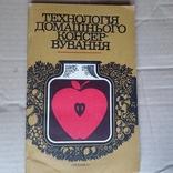 Технологія домашнього консервування 1983р., фото №2