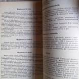 Технологія домашнього консервування 1983р., фото №4